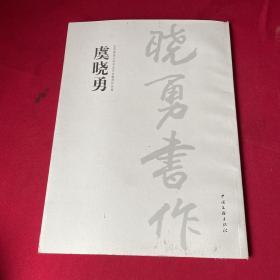 北京师范大学书法专业教师作品集  虞晓勇