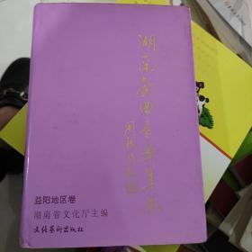 湖南戏曲音乐集成