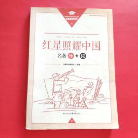 红星照耀中国名著导读