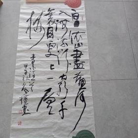 郑永标老师书法一幅