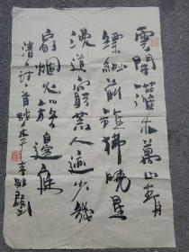 江苏省  邹群 书法作品