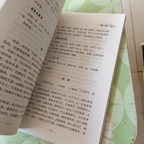 新安医学医学心悟【新安医学名著丛书】