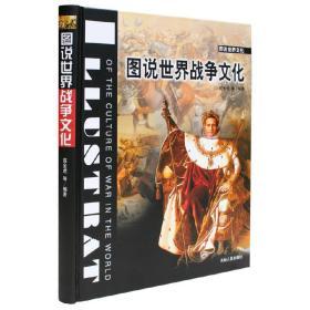 图说世界战争文化❤ 高金虎 吉林人民出版社9787206054587✔正版全新图书籍Book❤