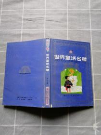 连环画:世界童话名著8
