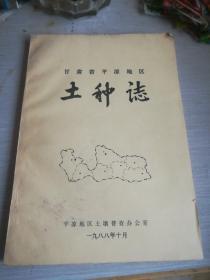 甘肃省平凉地区土种志
