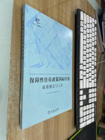 保障性住房政策国际经验:政策模式与工具