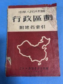 中华人民共和国行政区划附地名索引