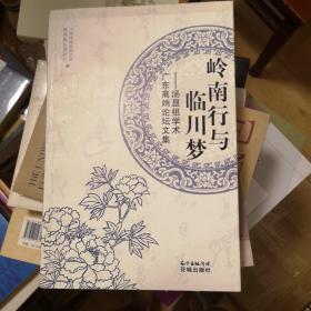 岭南行与临川梦——汤显祖学术广东高端论坛文集