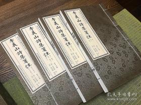李义山诗集笺注(一函四册)全国最惠价