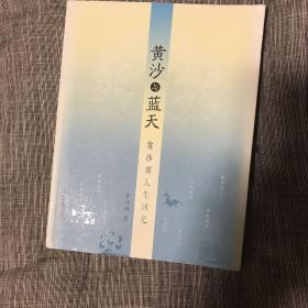 黄沙与蓝天 著名画家常沙娜签名 敦煌守护人常书鸿之女 初版一印6000册