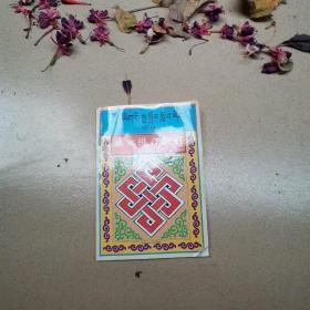 藏文拼音教材
