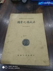 民国旧书1820一4a           图案之构成法
