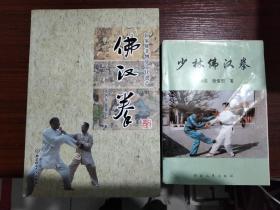 少林佛汉拳 + 佛汉拳(国家级非物质文化遗产)