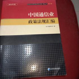 最新经济管理政策法规汇编丛书(第一辑):中国通信业政策法规汇编(2014年版)