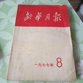 新华月报,1977.8