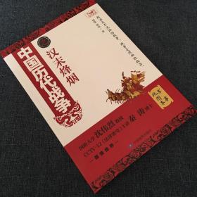 中国历代战争之汉末烽烟
