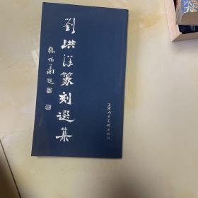 刘洪洋篆刻选集作者签名本