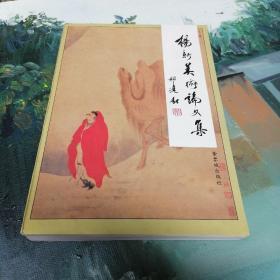 杨新美术论文集