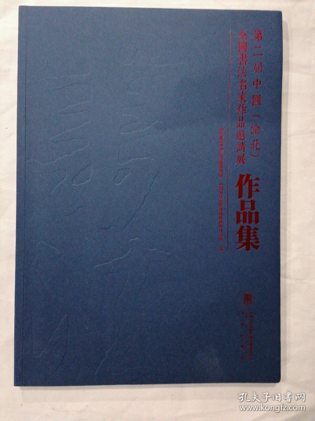 第二届中国(渝北)全国书法名家作品邀请展作品集
