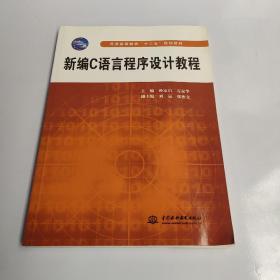 """新编C语言程序设计教程(普通高等教育""""十二五""""规划教材)"""