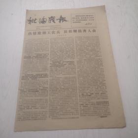 文革时期报纸:批陶战报(1967年,第11号)