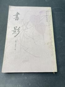 明清笔记丛书:书影