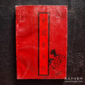 中国古代文化全阅读 合阴阳/素女经/养性延命录