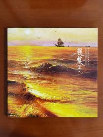 《魏楚予画册》一本,魏楚予先生签名本。收入了魏楚予的一些国画、油画代表作,也收入了魏楚予为中国邮政创作的毛泽东主席等领袖题材的一些邮票和封片原图。