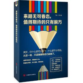 来路无可眷恋 值得期待的只有前方❤ 丁麟 等 中国言实出版社9787517115779✔正版全新图书籍Book❤
