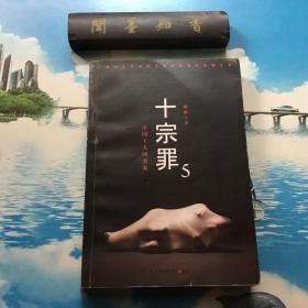 正版现货  十宗罪5:中国十大凶杀案