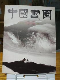 中国书画——北京大学贾又福艺术工作室、艺术研究基金、艺术研究会专辑
