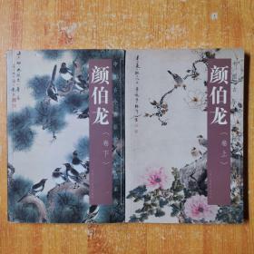 颜伯龙(上下卷)/中国古今书画拍卖精品集成