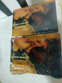 今古奇观 上下册  中国古典小说名著百部 中国戏剧出版社