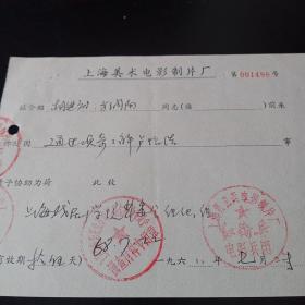 上海美术电影制片厂介绍信一张!