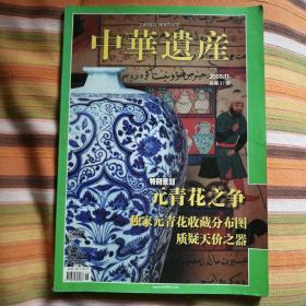 中华遗产 2008年第11期