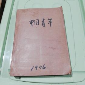 中国青年 1956年14一24期