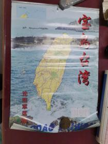 挂历:2001年 宝岛台湾(13张全)