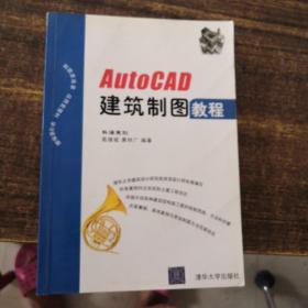 AutoCAD建筑制图教程