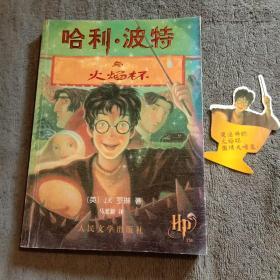 哈利·波特与火焰杯(带防伪水印 浅绿色纸张)带原书签 正版