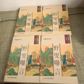 野叟曝言 【1-4全四册】