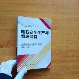 电石安全生产与管理问答【书内有少量字迹】