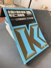 全国计算机等级考试二级教程 公共基础知识(2018年版)