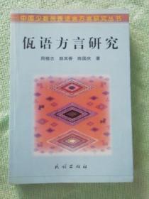 佤语方言研究——中国少数民族语言方言研究丛书