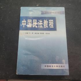 中国民法教程