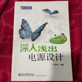 卓越工程师培养计划丛书:深入浅出电源设计(16开)