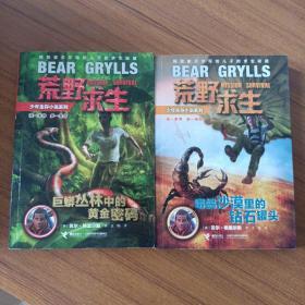 荒野求生:二册合售
