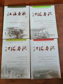 江海春秋【四册合售】