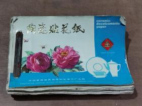 瓷用化工厂陶瓷贴花纸