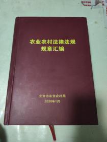 农业从村法律法规规章汇编