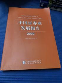 中国证券业发展报告 2020